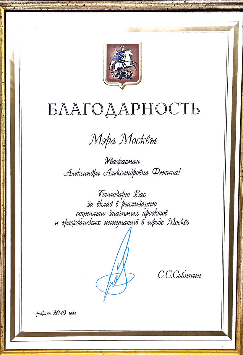 Благодарность-мэра-Москвы-С.-С