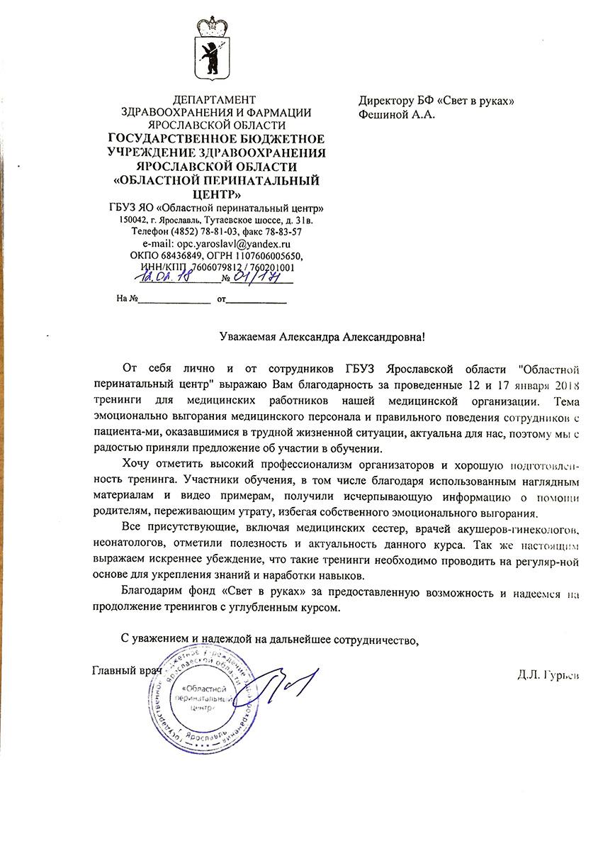 ГБУЗ-Ярославской-области-Областной-перинатальный-центр