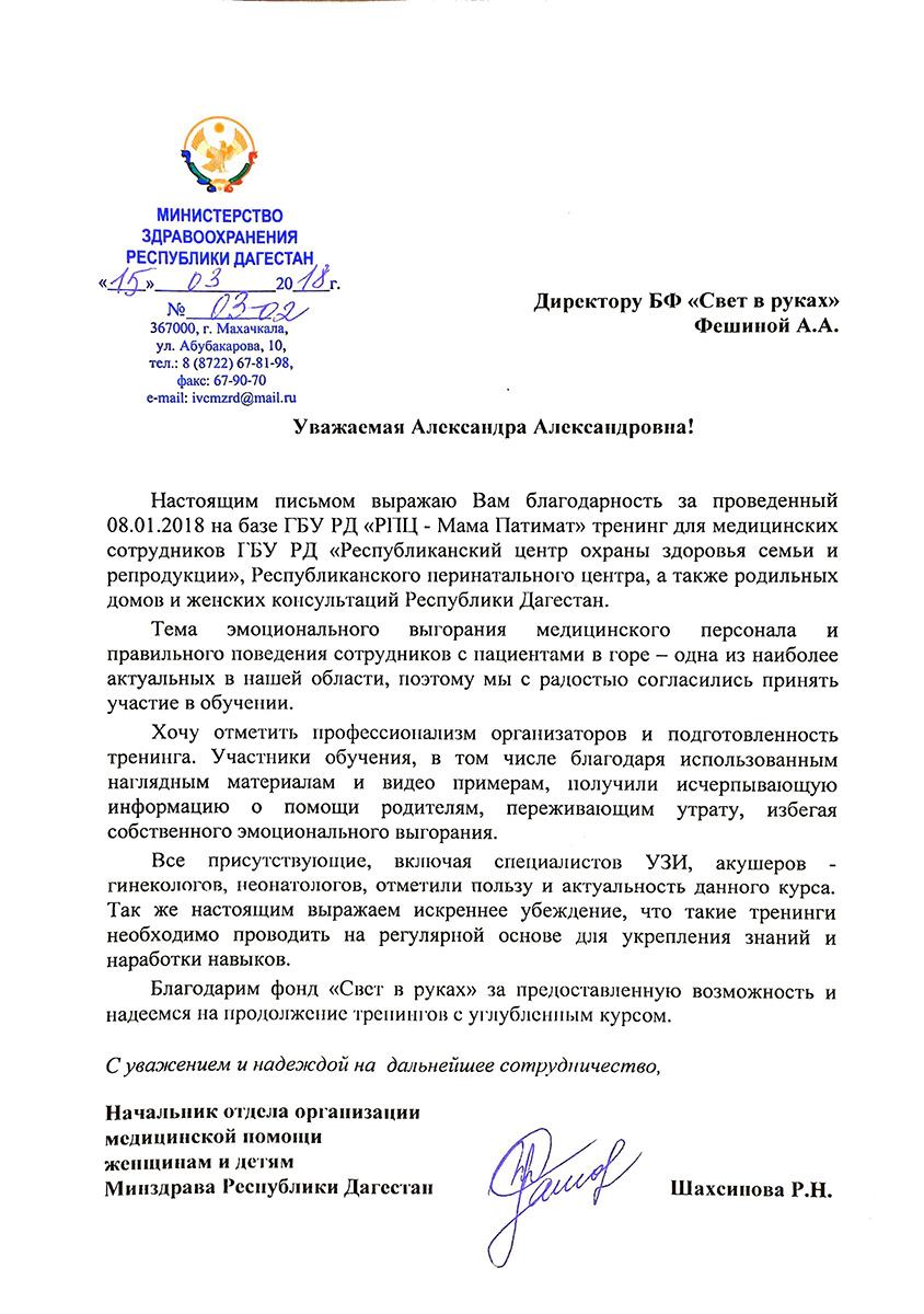 ГБУ-РД-Республиканский-центр-охраны-здоровья-семьи-и-репродукции-Дагестан