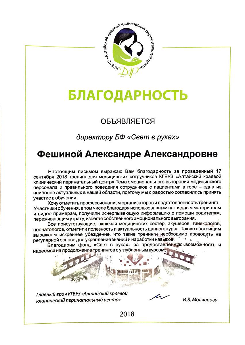 КГБУЗ-Алтайский-краевой-клинический-перинатальный-центр