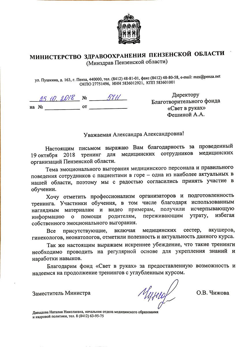 Минздрав-Пензенской-области_2018
