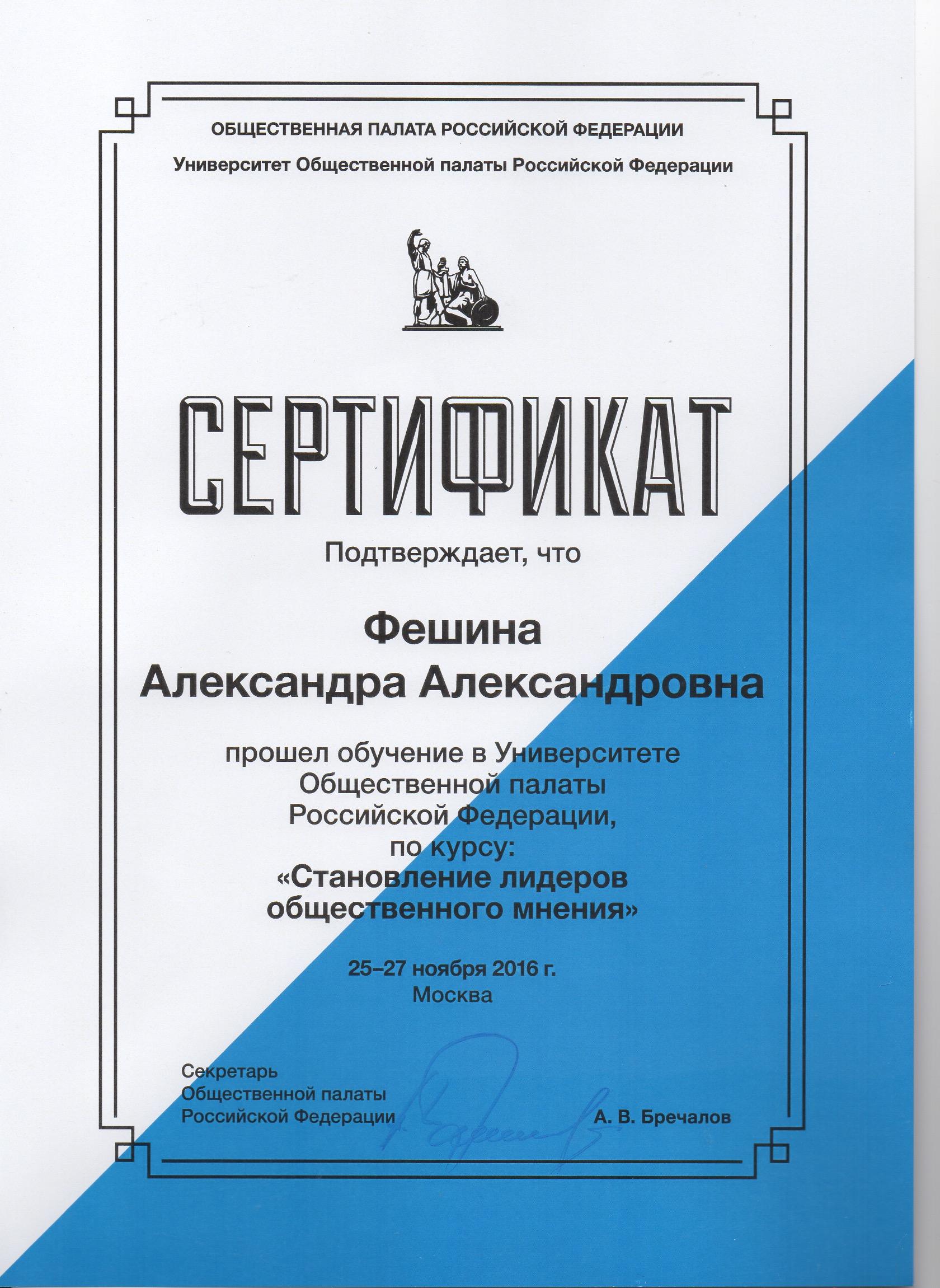 УниверститетОПРФ