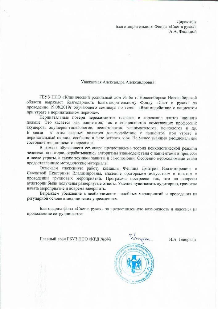 ГБУЗ-НСО-Клинический-родильный-дом-6-Новосибирска