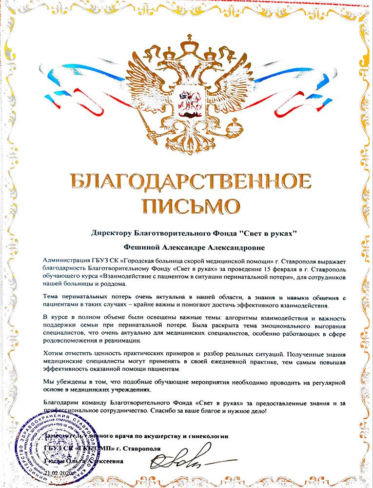 ГБУЗ-СК-Городская-клиническая-больница-г