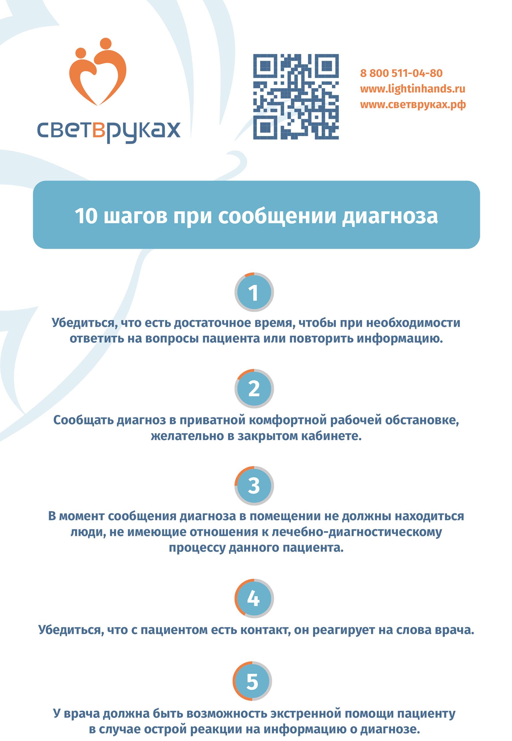 10 шагов при сообщении диагноза