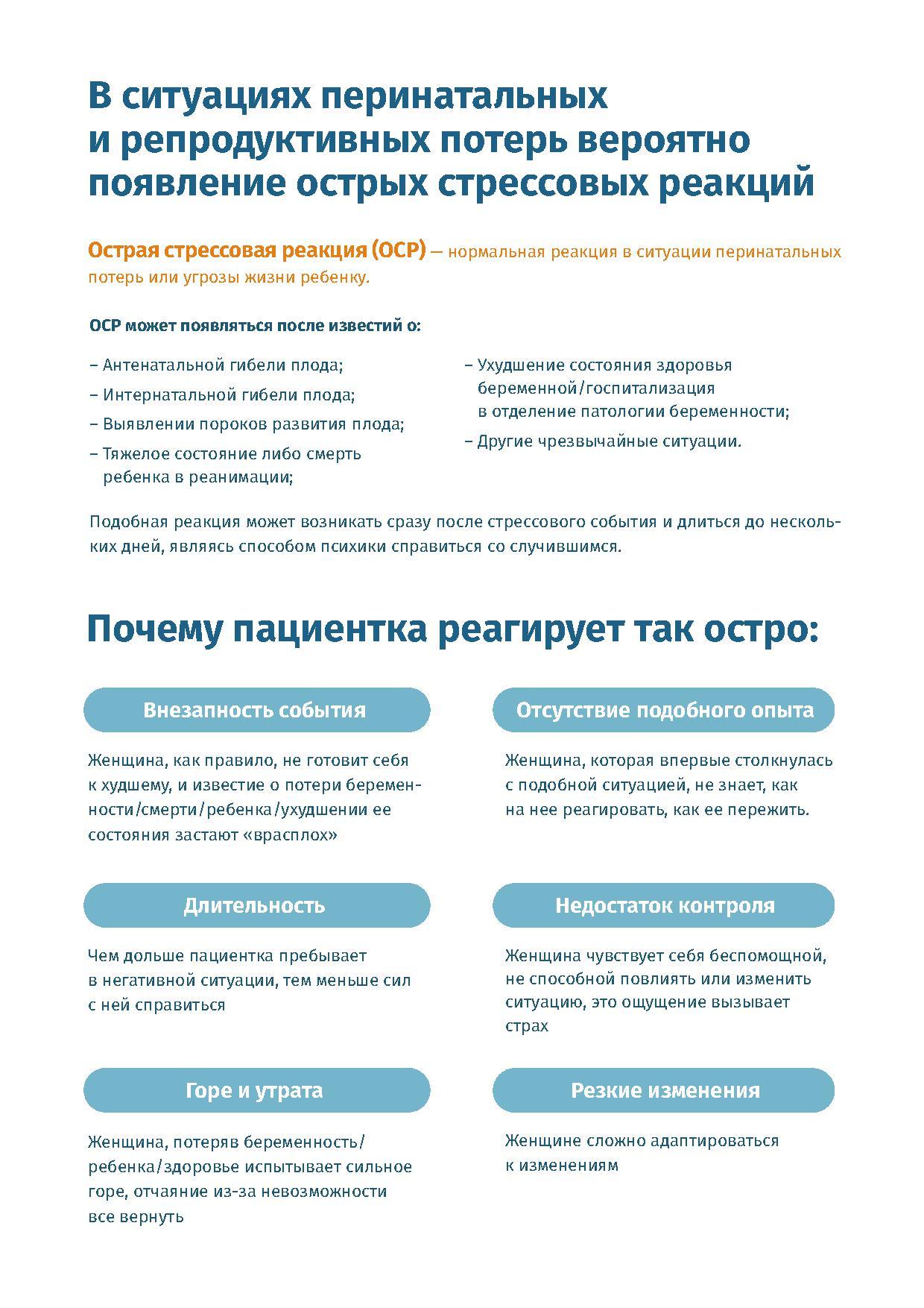 Методические рекомендации врачам