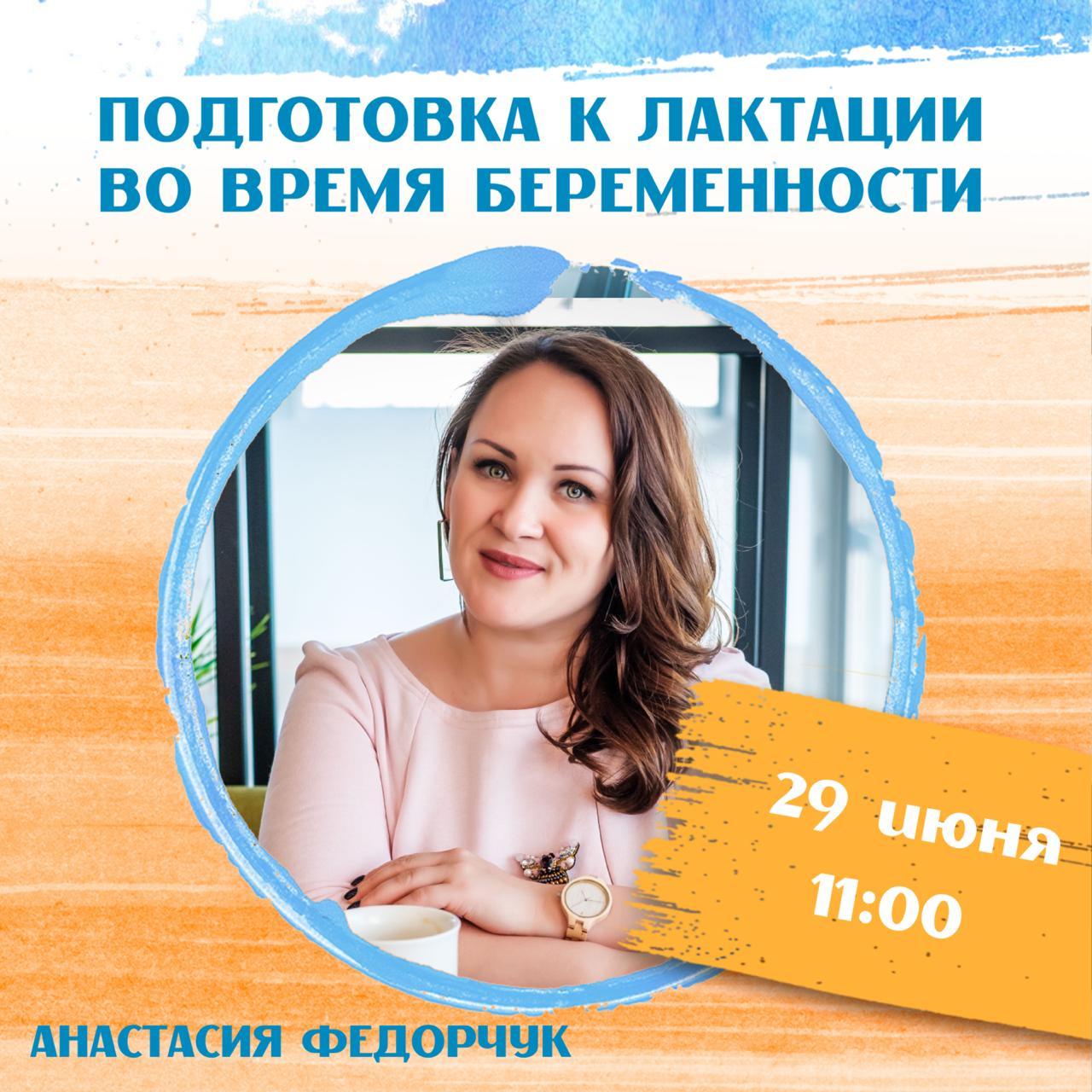 Федорчук