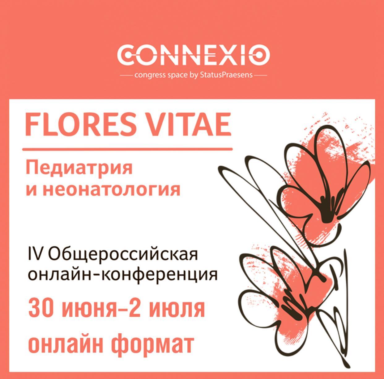 Флоравита