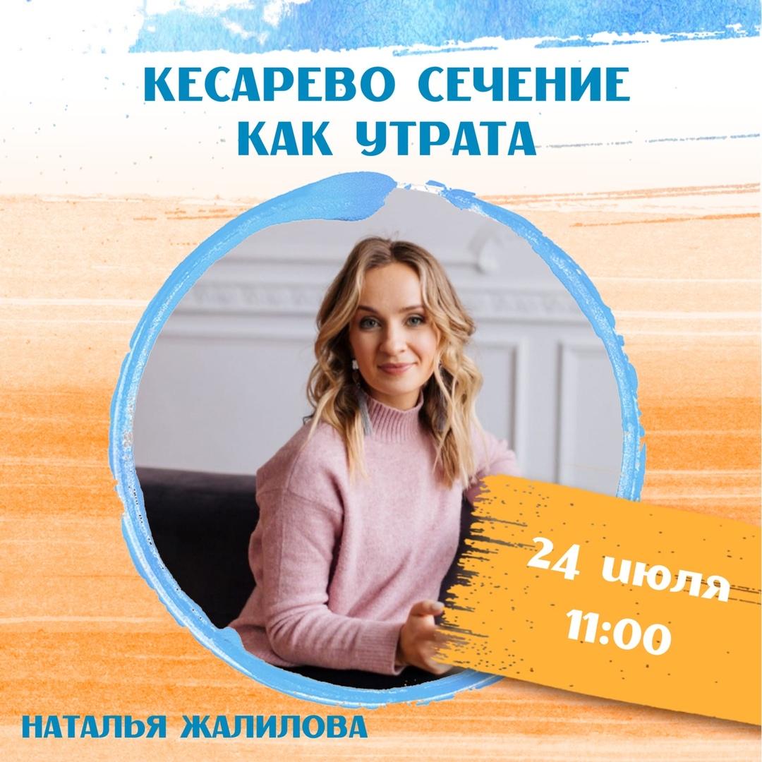 Жалилова