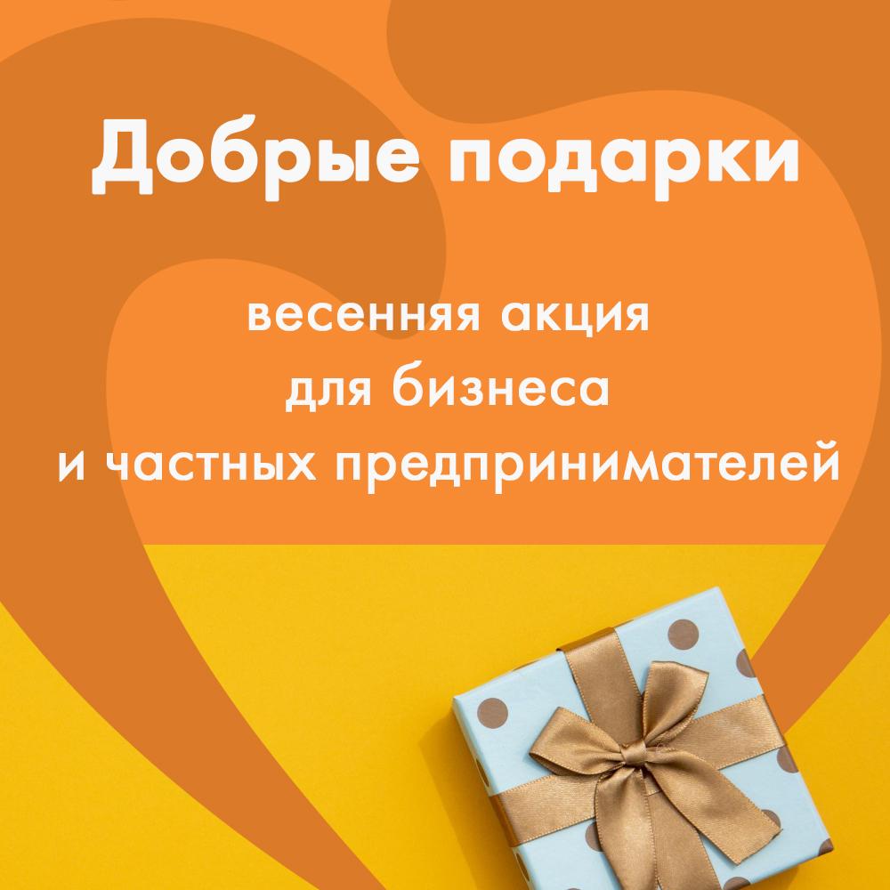 Добрые подарки 00