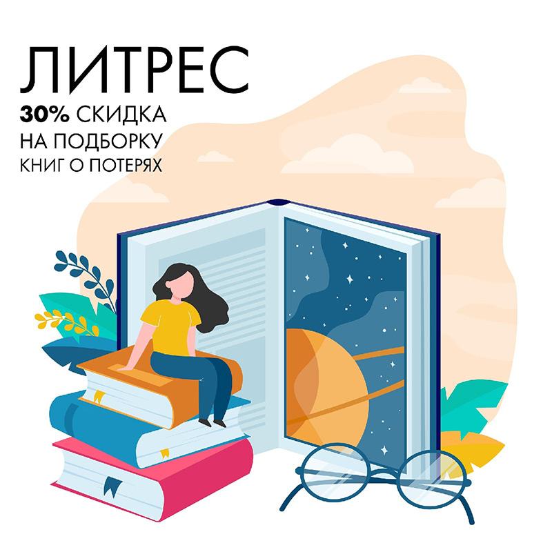 литрес-30-процентов