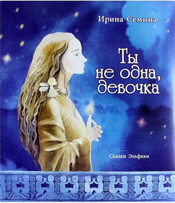 006_Ирина-Сёмина