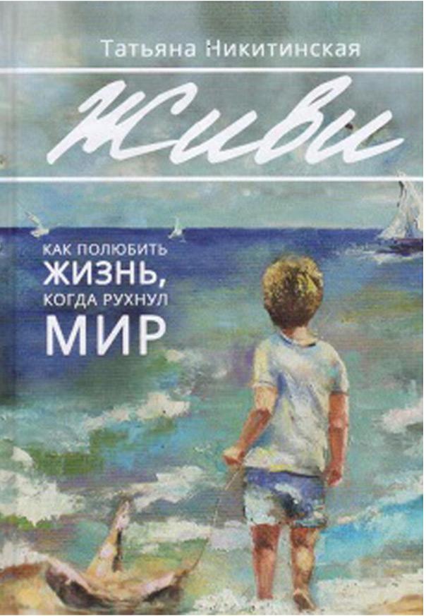 010_Татьяна-Никитинская